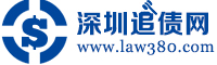 深圳追债网
